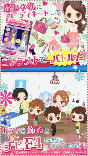 Androidアプリ「花より男子~F4とファーストキス~」のスクリーンショット 5枚目