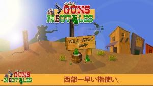 Androidアプリ「Guns n' Bottles - 西部一早い指使い」のスクリーンショット 5枚目