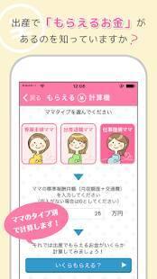 Androidアプリ「妊娠なうマネー -出産でもらえるお金と手続き準備リスト-」のスクリーンショット 1枚目