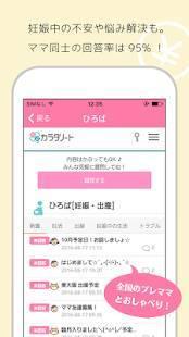 Androidアプリ「妊娠なうマネー -出産でもらえるお金と手続き準備リスト-」のスクリーンショット 4枚目