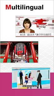Androidアプリ「NHK WORLD-JAPAN」のスクリーンショット 5枚目