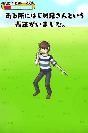 Androidアプリ「はじめ兄さん」のスクリーンショット 1枚目