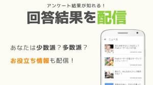 Androidアプリ「アンケートでポイント-お小遣いを稼ぐ・貯めるならPowl(ポール-旧:テスティー)」のスクリーンショット 5枚目
