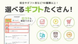 Androidアプリ「アンケートでポイント-お小遣いを稼ぐ・貯めるならPowl(ポール-旧:テスティー)」のスクリーンショット 4枚目
