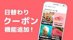 Androidアプリ「アンケートでポイント-お小遣いを稼ぐ・貯めるならPowl(ポール)」のスクリーンショット 2枚目