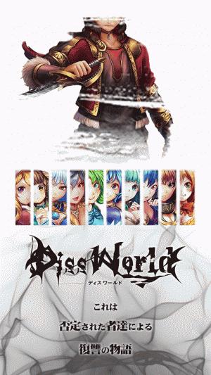 Androidアプリ「無料の人気RPG声優ゲーム-RPGディスワールド人気声優無料」のスクリーンショット 1枚目