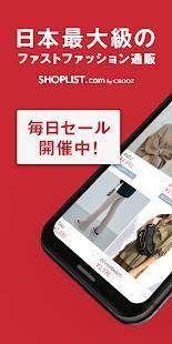 Androidアプリ「ファッション通販ショッピングSHOPLIST-ショップリスト」のスクリーンショット 1枚目