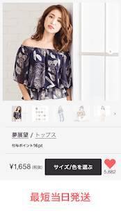 Androidアプリ「ファッション通販ショッピングSHOPLIST-ショップリスト」のスクリーンショット 3枚目