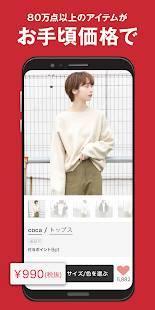 Androidアプリ「ファッション通販ショッピングSHOPLIST-ショップリスト」のスクリーンショット 5枚目