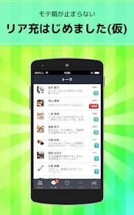 Androidアプリ「リア充はじめました(仮)既読or放置の無料SNS風恋愛ゲーム」のスクリーンショット 1枚目