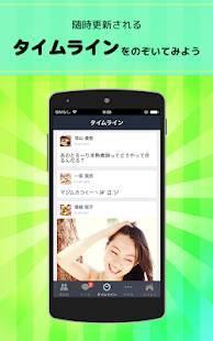 Androidアプリ「リア充はじめました(仮)既読or放置の無料SNS風恋愛ゲーム」のスクリーンショット 5枚目