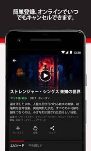 Androidアプリ「Netflix」のスクリーンショット 3枚目