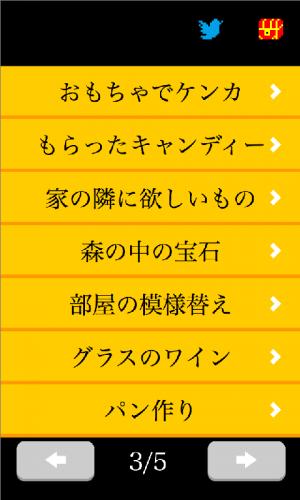 Androidアプリ「心理テスト 恋愛編」のスクリーンショット 2枚目