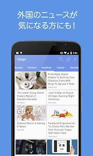 Androidアプリ「ニュースや2chまとめ 話題満載ニュースアプリTotopi」のスクリーンショット 5枚目