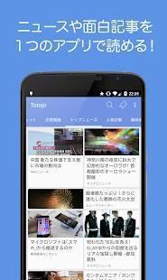 Androidアプリ「ニュースや2chまとめ 話題満載ニュースアプリTotopi」のスクリーンショット 1枚目