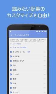Androidアプリ「ニュースや2chまとめ 話題満載ニュースアプリTotopi」のスクリーンショット 3枚目