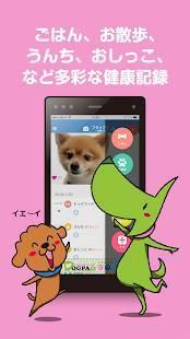 Androidアプリ「ワンログ ワンちゃんの健康管理ライフログ・多頭記録・家族共有もできるワンちゃんのヘルスケアアプリ」のスクリーンショット 1枚目