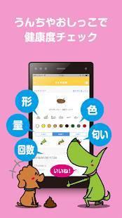 Androidアプリ「ワンログ ワンちゃんの健康管理ライフログ・多頭記録・家族共有もできるワンちゃんのヘルスケアアプリ」のスクリーンショット 2枚目