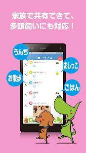 Androidアプリ「ワンログ ワンちゃんの健康管理ライフログ・多頭記録・家族共有もできるワンちゃんのヘルスケアアプリ」のスクリーンショット 3枚目