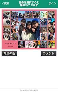 Androidアプリ「FUJIFILM シャッフルプリント」のスクリーンショット 4枚目