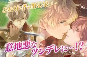 Androidアプリ「イケメン戦国 時をかける恋 乙女・恋愛ゲーム」のスクリーンショット 1枚目