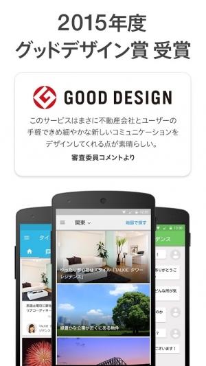 Androidアプリ「TALKIE(トーキー)新築・分譲マンション」のスクリーンショット 1枚目