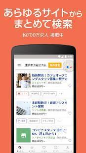 Androidアプリ「ビズリーチ公式アプリ- スタンバイ - 【バイト/アルバイト探し/パート/正社員の求人情報アプリ】」のスクリーンショット 3枚目
