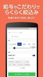 Androidアプリ「ビズリーチ公式アプリ- スタンバイ - 【バイト/アルバイト探し/パート/正社員の求人情報アプリ】」のスクリーンショット 5枚目