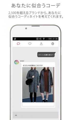 Androidアプリ「SENSY(センシー) ファッション人工知能アプリ」のスクリーンショット 4枚目