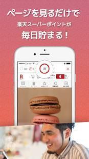 Androidアプリ「楽天の稼げるおこづかいアプリ~スーパーポイントスクリーン~」のスクリーンショット 4枚目