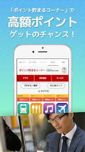 Androidアプリ「楽天の稼げるおこづかいアプリ~スーパーポイントスクリーン~」のスクリーンショット 5枚目