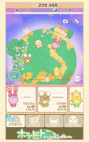 Androidアプリ「ホシビト -惑星づくり*タップ&放置-」のスクリーンショット 1枚目