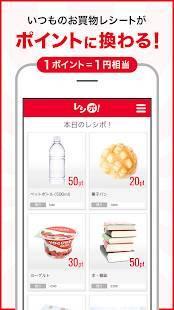 Androidアプリ「お小遣いアプリ。ポイントをレシートで貯めよう / レシポ!」のスクリーンショット 1枚目