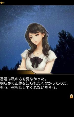 Androidアプリ「千里の棋譜 【アドベンチャーゲーム/将棋ミステリー】」のスクリーンショット 3枚目
