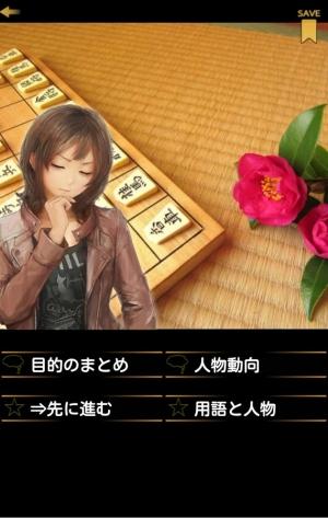 Androidアプリ「千里の棋譜 【アドベンチャーゲーム/将棋ミステリー】」のスクリーンショット 5枚目