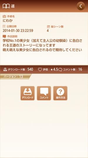 Androidアプリ「ノベルゲームを楽しく作る - Script少女 のべるちゃん」のスクリーンショット 2枚目