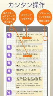 Androidアプリ「英会話学習アプリ「ひとりごと英語」」のスクリーンショット 4枚目