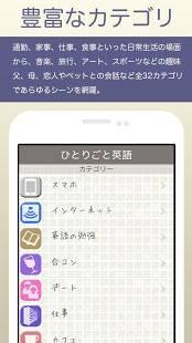 Androidアプリ「英会話学習アプリ「ひとりごと英語」」のスクリーンショット 2枚目
