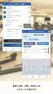 Androidアプリ「筋トレ記録アプリ フィットネスアーカイブ」のスクリーンショット 3枚目