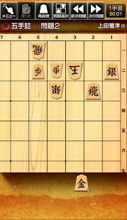Androidアプリ「みんなの詰将棋 - 将棋の終盤力を鍛える無料の問題集」のスクリーンショット 4枚目