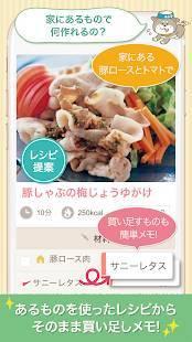 Androidアプリ「買い物リスト×レシピ レシーピ!あるかうメモ」のスクリーンショット 2枚目