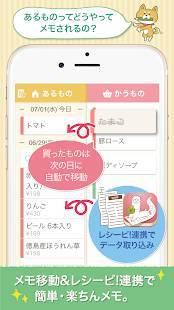 Androidアプリ「買い物リスト×レシピ レシーピ!あるかうメモ」のスクリーンショット 4枚目