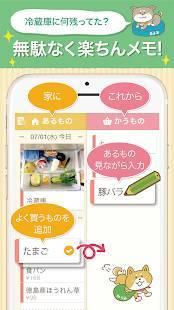 Androidアプリ「買い物リスト×レシピ レシーピ!あるかうメモ」のスクリーンショット 1枚目