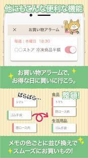 Androidアプリ「買い物リスト×レシピ レシーピ!あるかうメモ」のスクリーンショット 5枚目