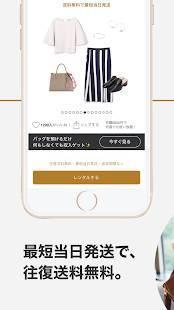 Androidアプリ「ラクサス - ブランドバッグ使い放題のファッションレンタル」のスクリーンショット 4枚目