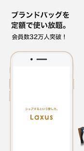 Androidアプリ「ラクサス - ブランドバッグ使い放題のファッションレンタル」のスクリーンショット 1枚目