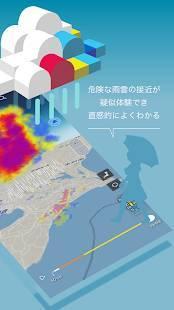 Androidアプリ「3D雨雲ウォッチ〜次世代レーダでゲリラ豪雨・台風・天気を確認」のスクリーンショット 2枚目