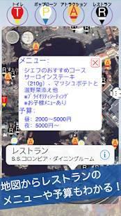 Androidアプリ「待ち時間 for ディズニーランド&シー|TDR Guide」のスクリーンショット 3枚目
