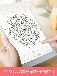 Androidアプリ「Colorfy: 大人のための塗り絵ゲーム - 無料曼荼羅アート」のスクリーンショット 4枚目