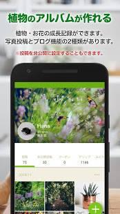 Androidアプリ「GreenSnap - 植物・花の名前が判る写真共有アプリ」のスクリーンショット 5枚目